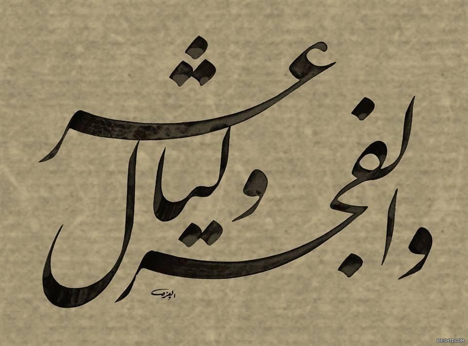 أمشاق فارسي- فادي العزه 26