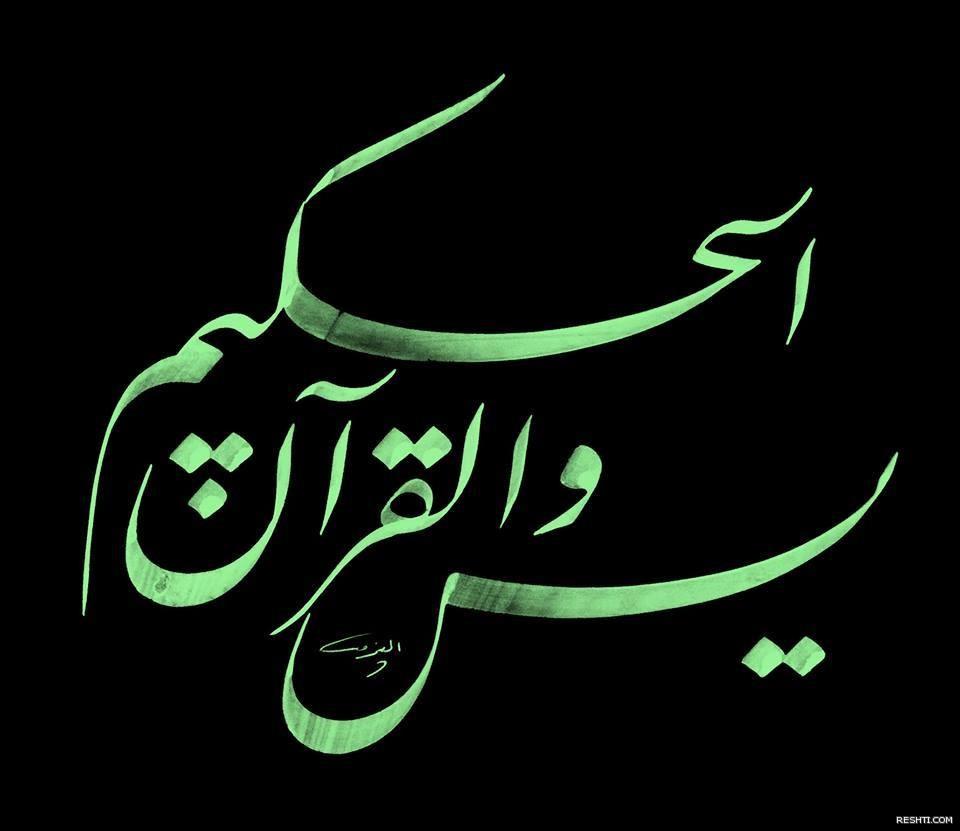 أمشاق فارسي- فادي العزه 28