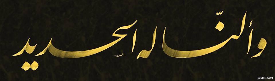 أمشاق فارسي- فادي العزه 29