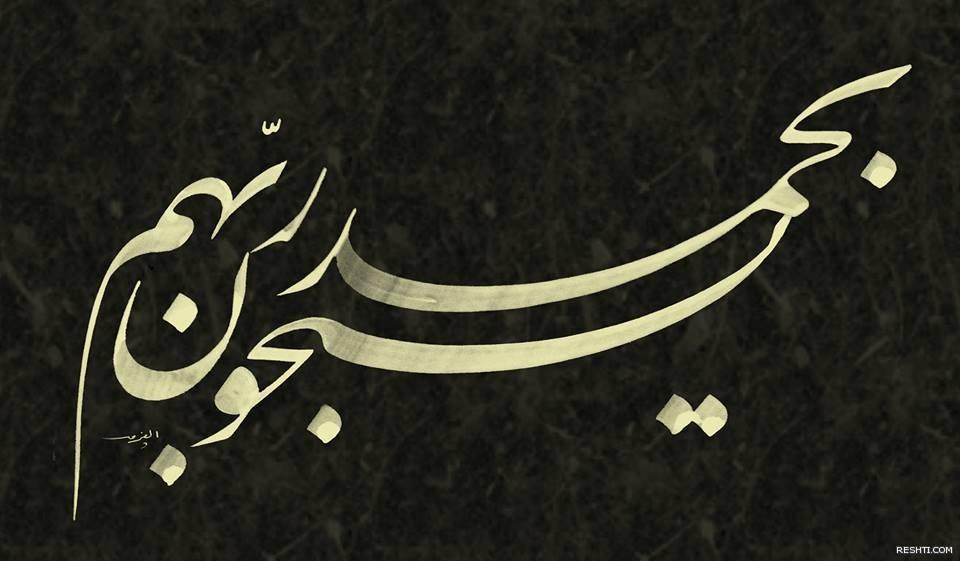 أمشاق فارسي- فادي العزه 30