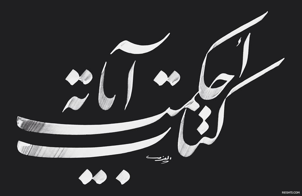 أمشاق فارسي- فادي العزه 31