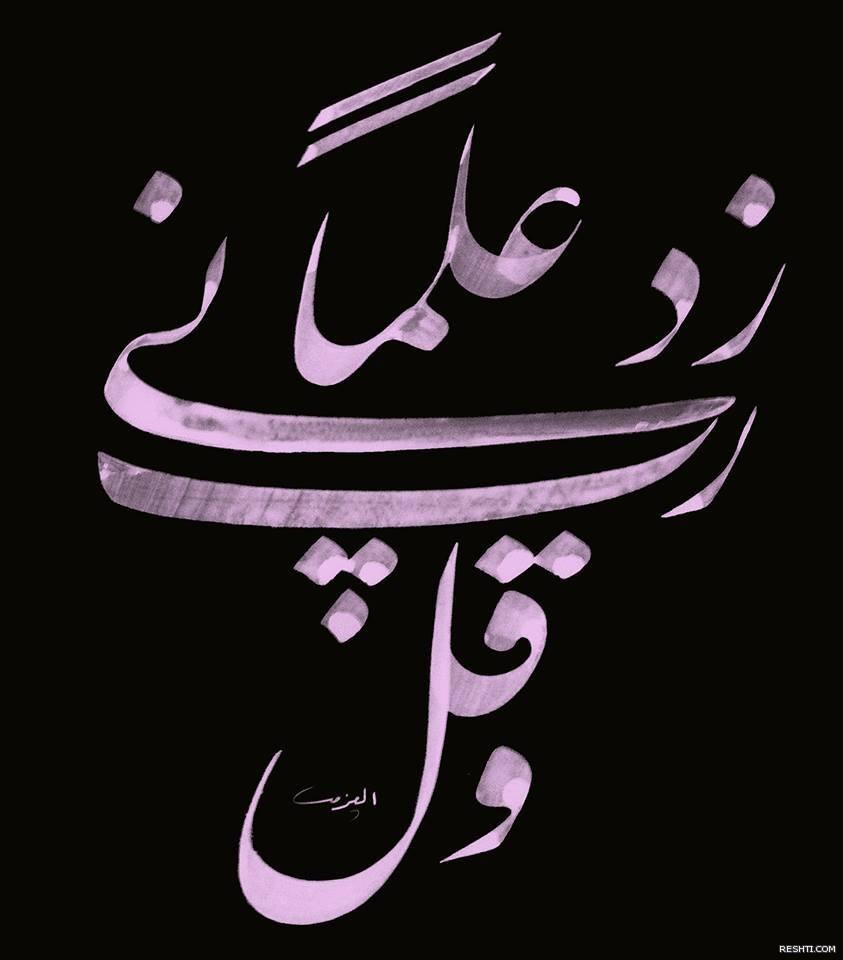 أمشاق فارسي- فادي العزه 32