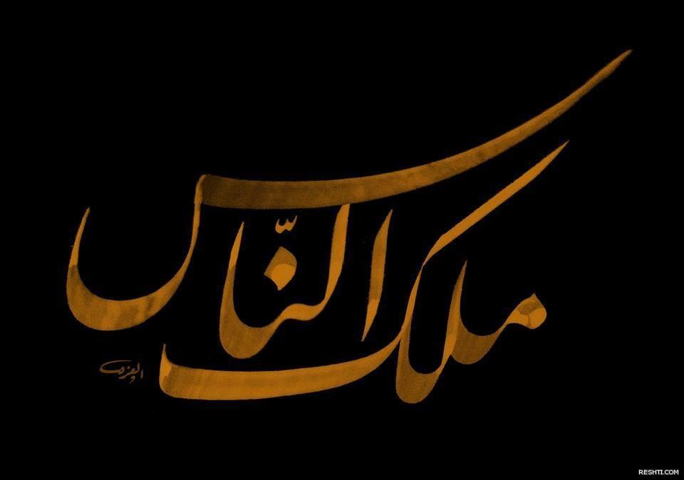 أمشاق فارسي- فادي العزه 34
