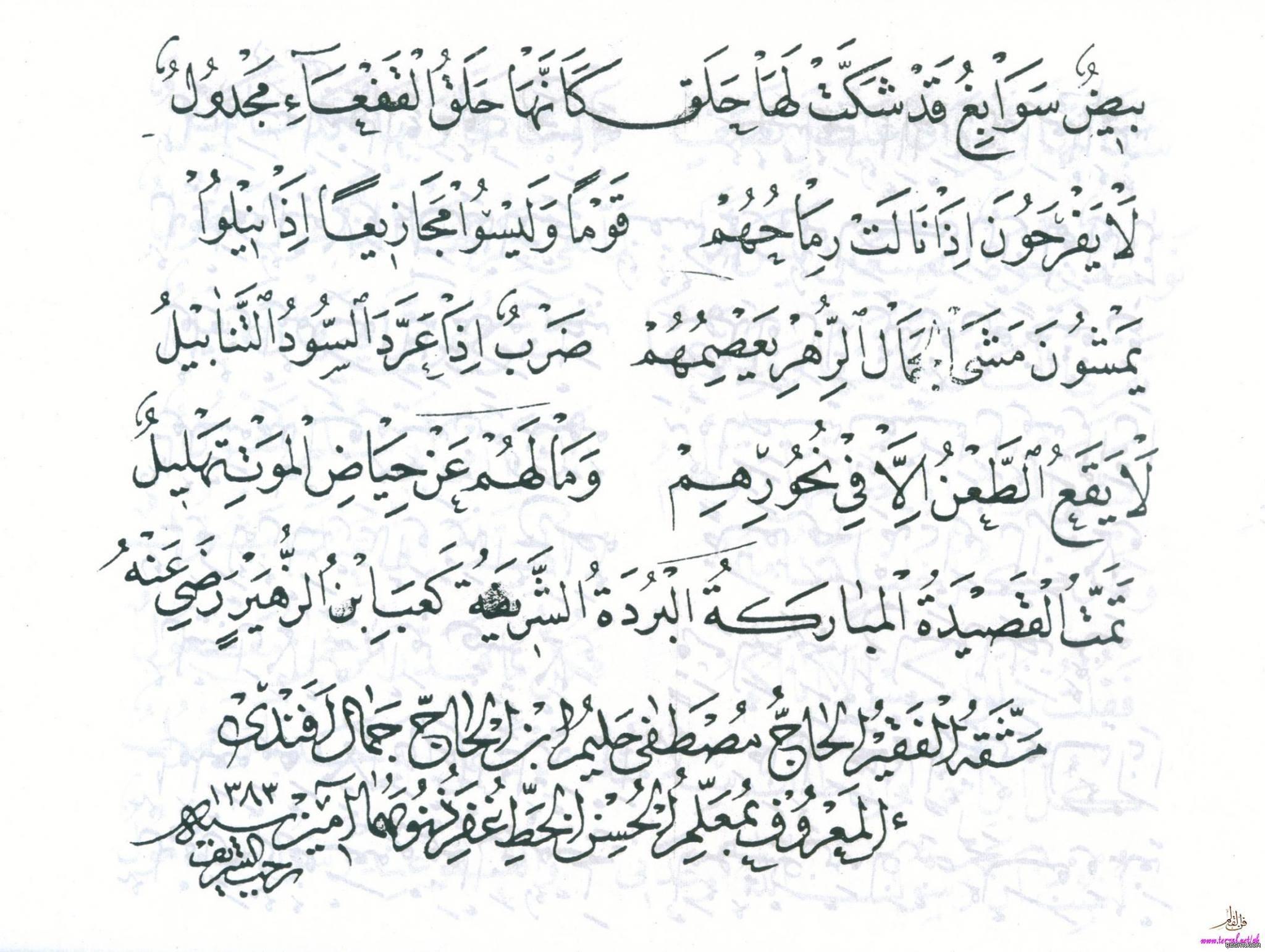 قصيدة بانت سعاد لكعب بن زهير رضي الله عنه بخط مصطفى حليم 3