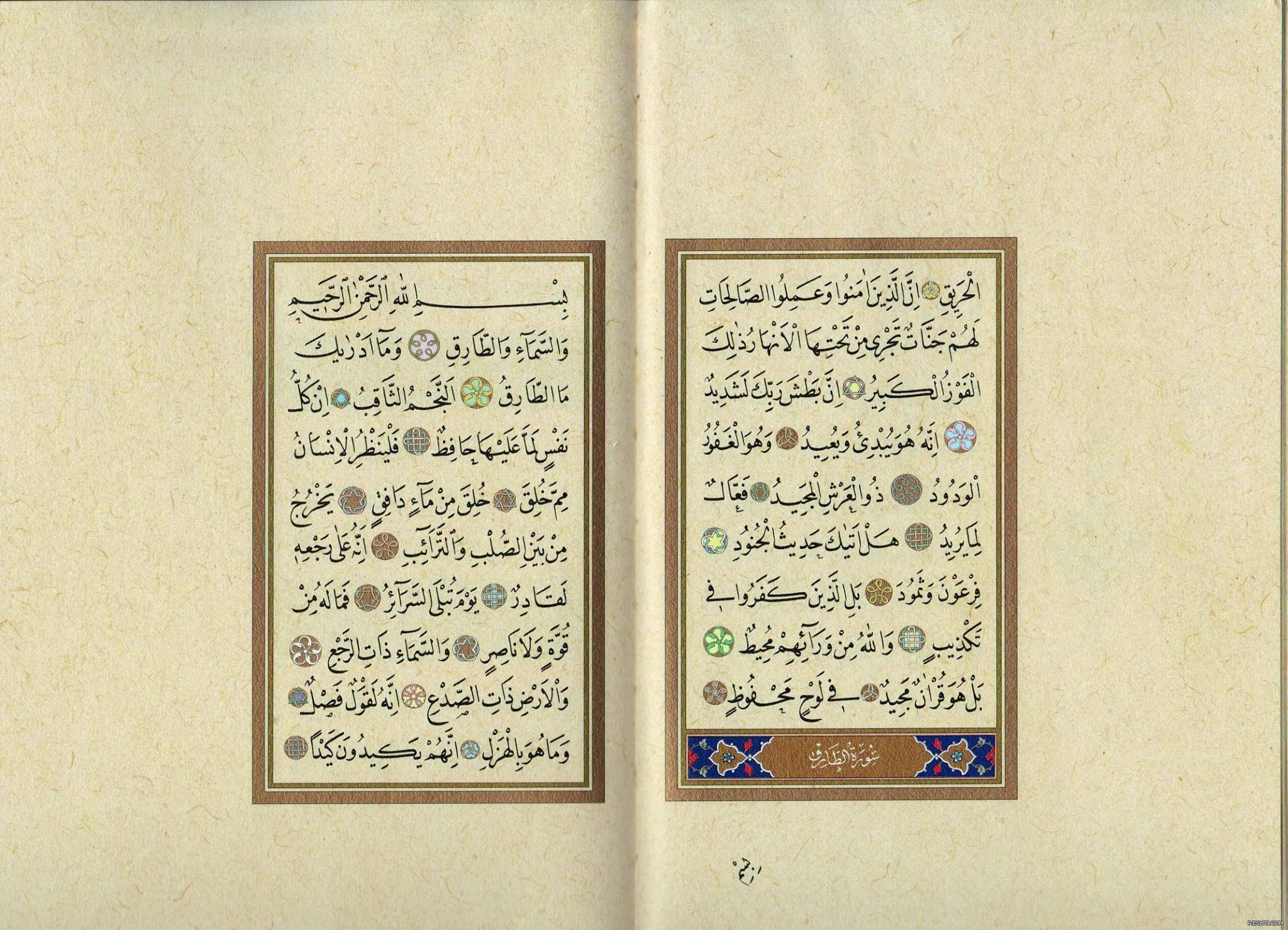 جزء عم ( الخطاط احمد الكامل ) 1