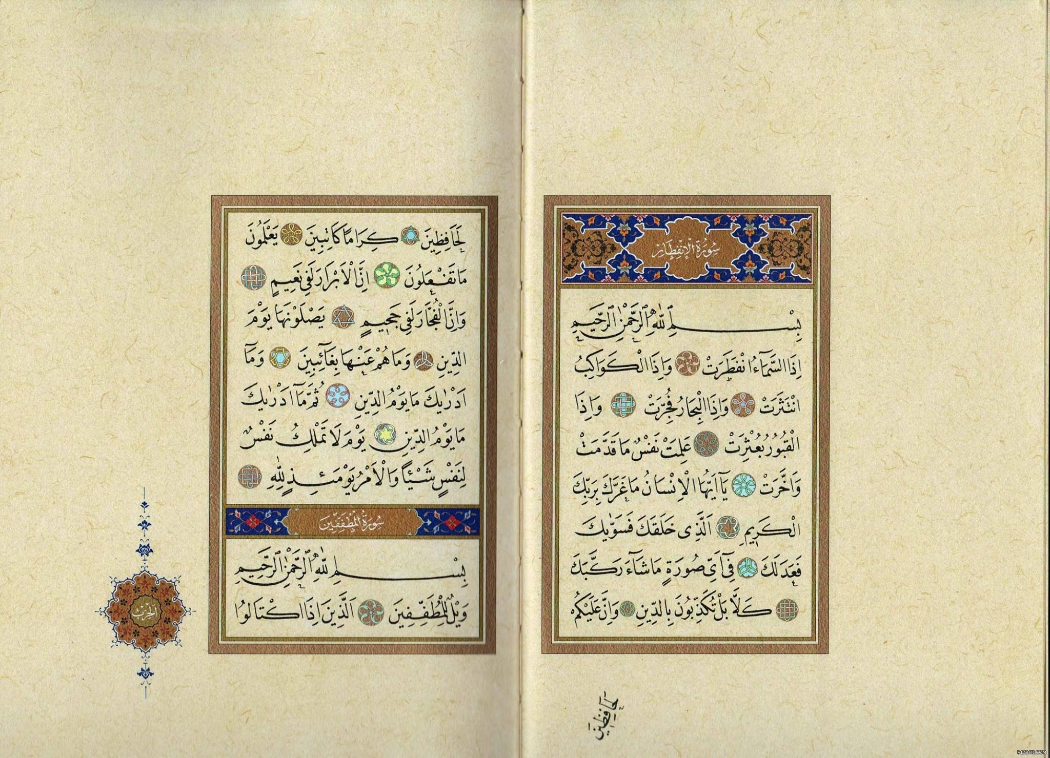 جزء عم ( الخطاط احمد الكامل ) 2