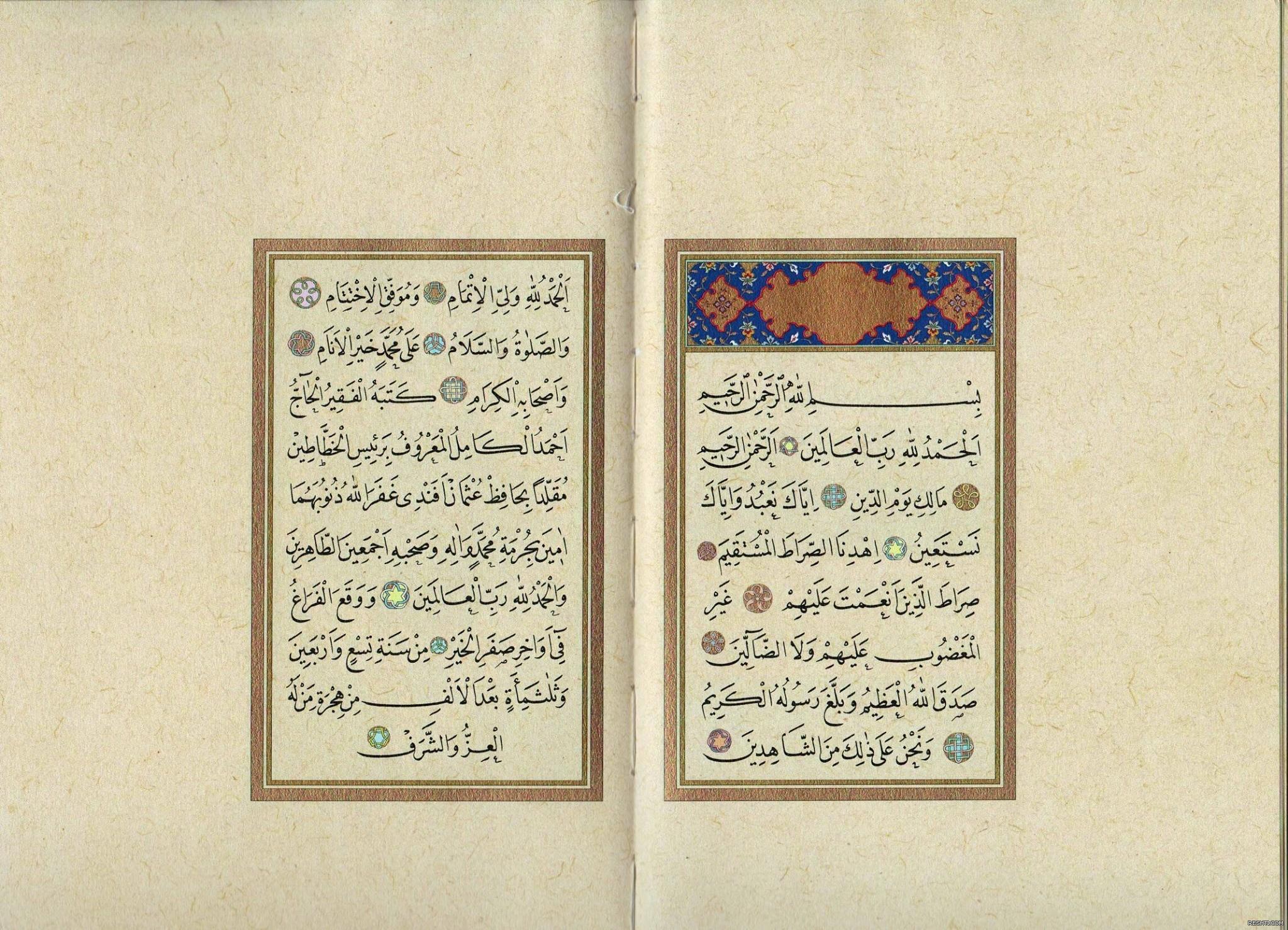 جزء عم ( الخطاط احمد الكامل ) 4