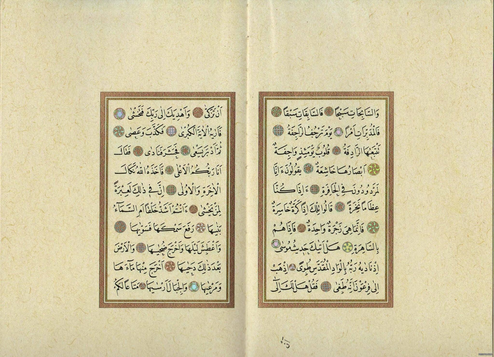جزء عم ( الخطاط احمد الكامل ) 7
