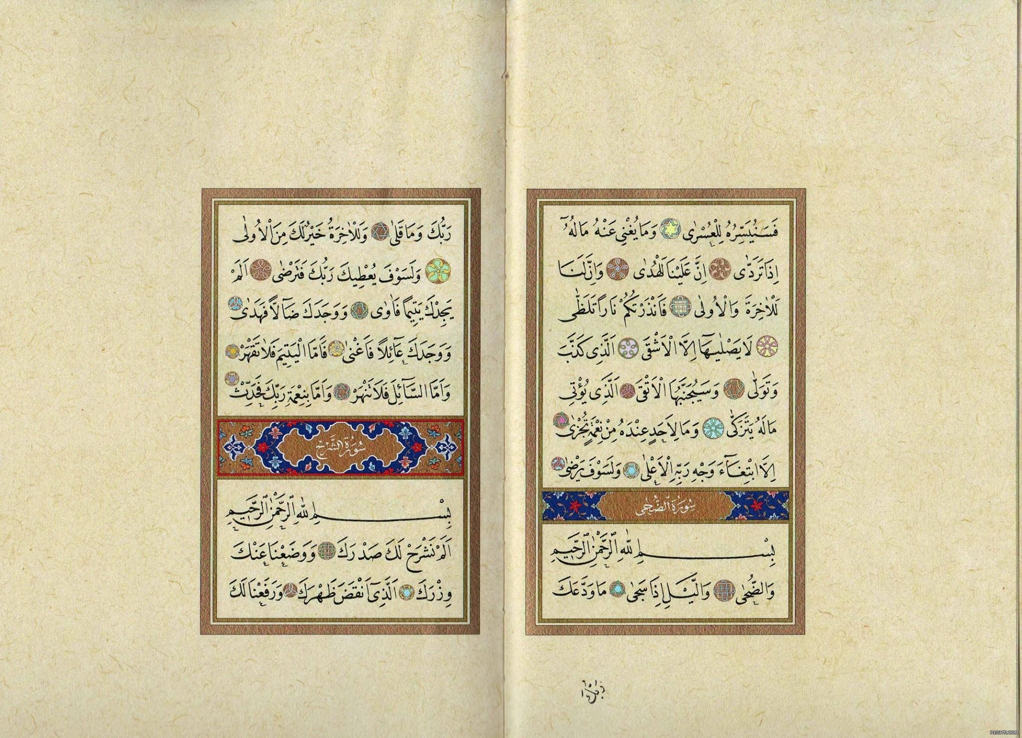 جزء عم ( الخطاط احمد الكامل ) 9