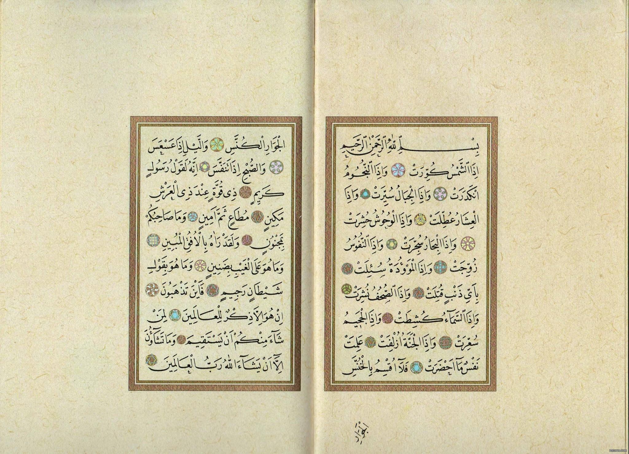 جزء عم ( الخطاط احمد الكامل ) 10