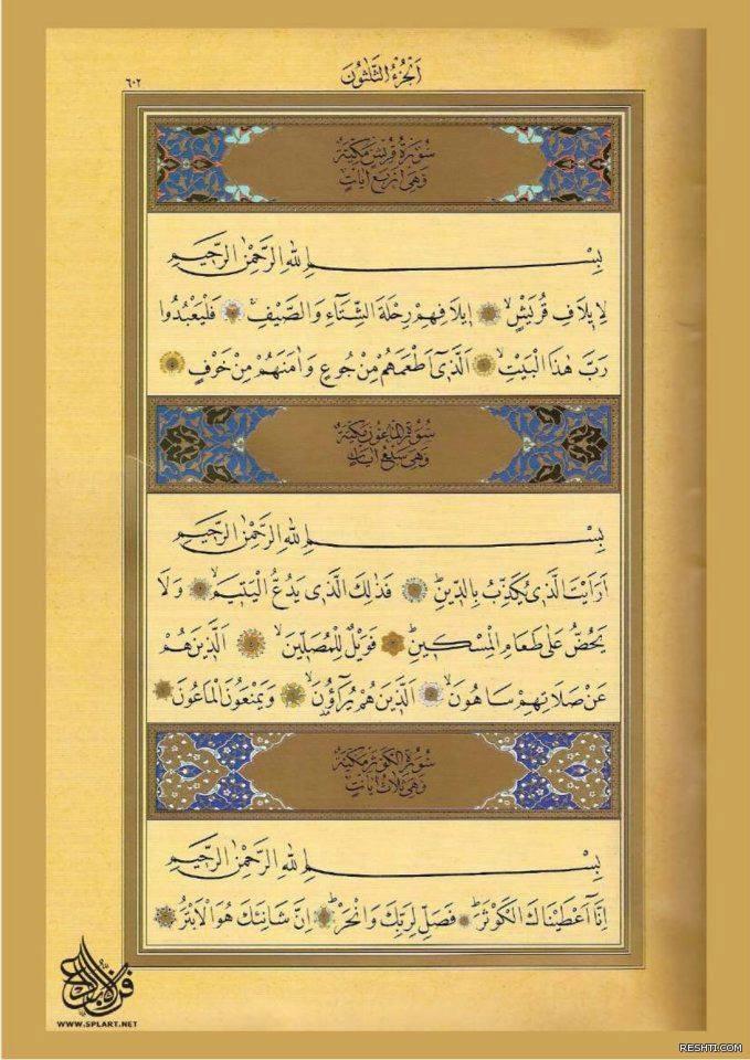 جزء عم حسين كوتلو (حسين الإمام) 2