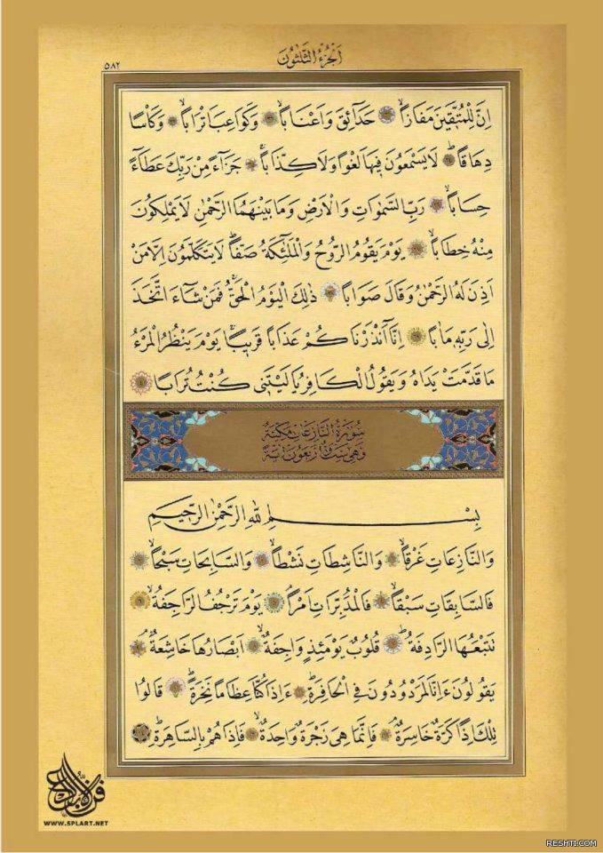 جزء عم حسين كوتلو (حسين الإمام) 7