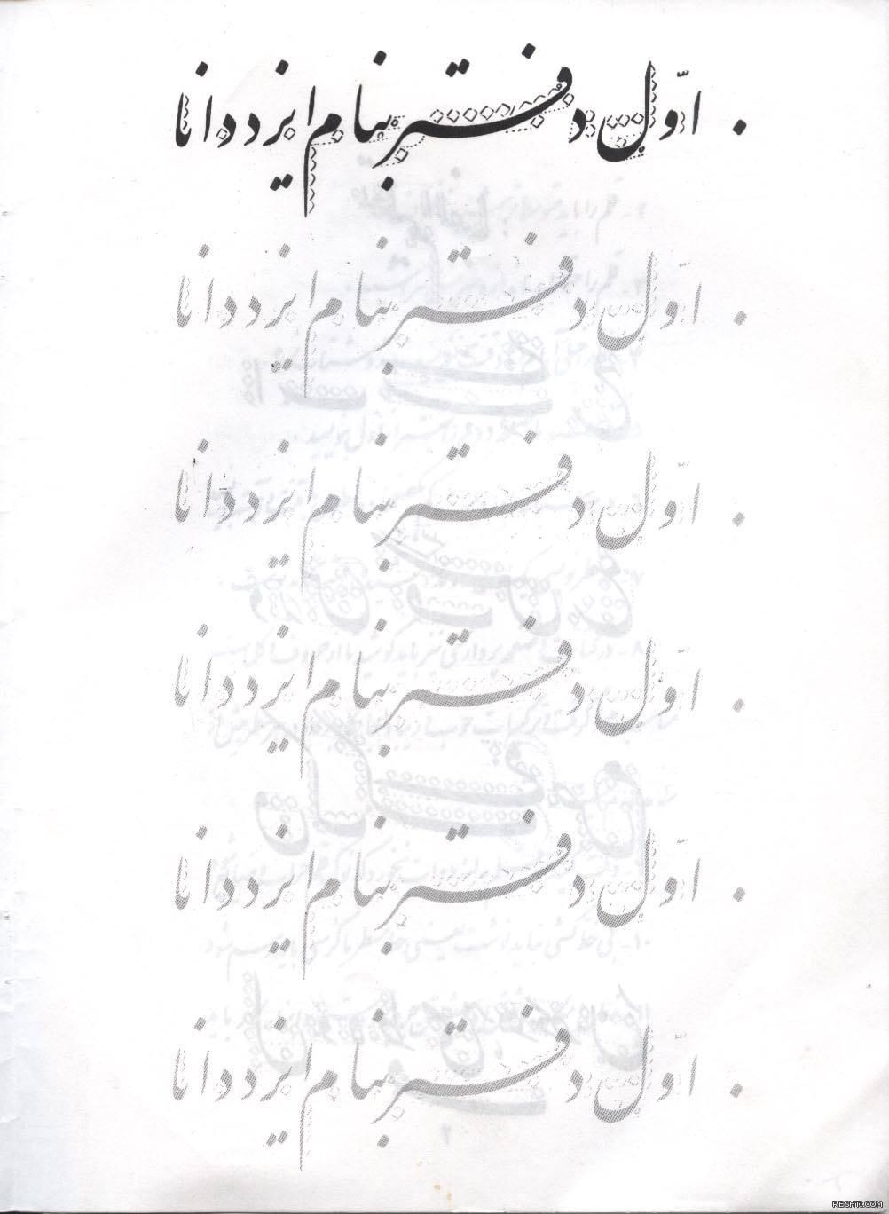 كراسة نستعليق رسم المشق حميد- علي راهجيري