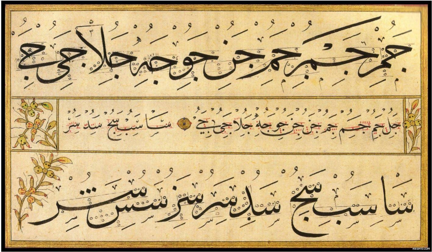 مشق محمدشوقي أفندي تقليداً لمحمود جلال الدين الداغستاني 1272