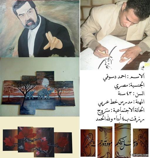 الخطاط  والفنان التشكيلي أحمد دسوقي 4