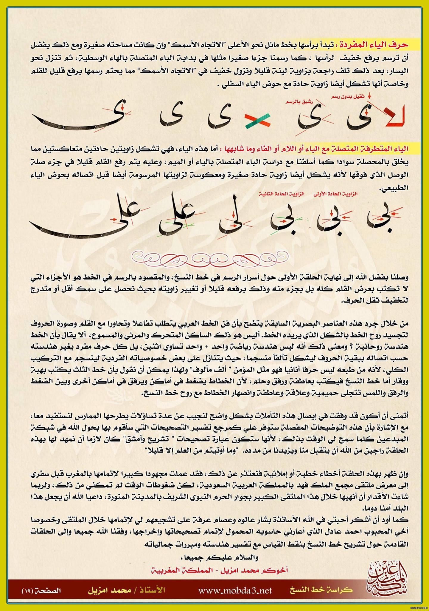 أسرار الرسم في خط النسخ - محمد أمزيل 1