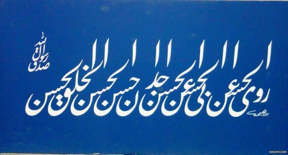 الأستاذ الخطاط إبراهيم الزنجيري