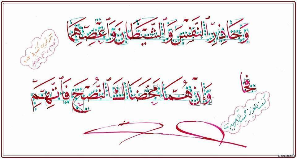 تمارين نسخ- عباس البغدادي