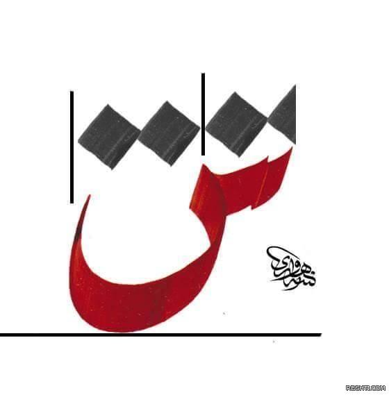 حروف خط الرقعة بقلم الخطاط المصري أحمد الهواري