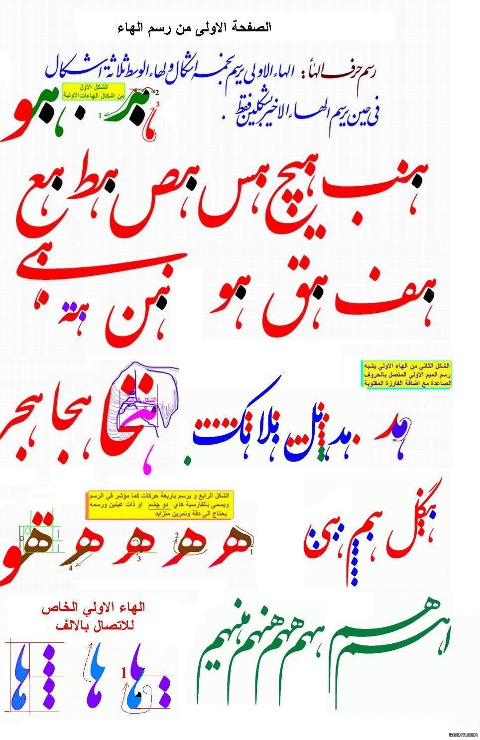 دروس الخط الفارسي- حسام كرمخاني