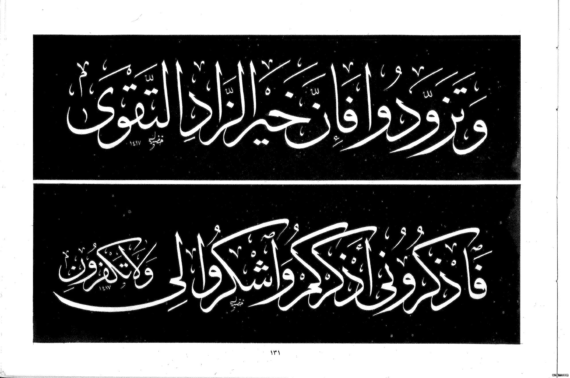 كتاب الثلث الجلي- خضير البورسعيدي