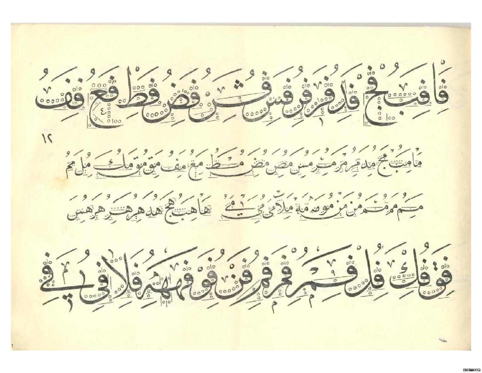 كراسة ثلث ونسخ- محمد أحمد عبد العال