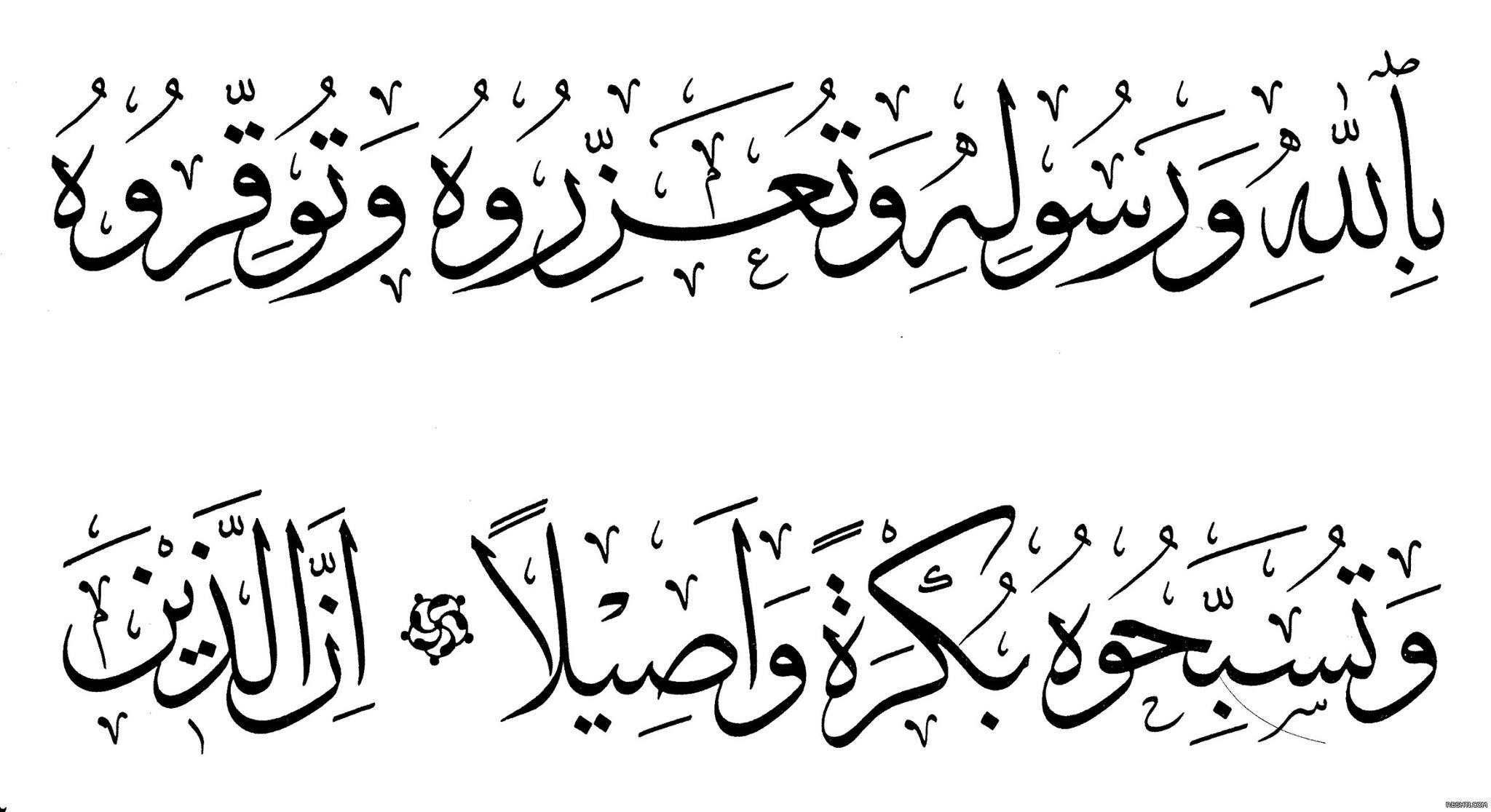 كراسة خط الثلث- عباس البغدادي