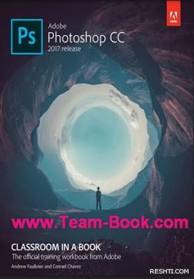 كتاب مدفوع لتعلم الفوتشوب 2017