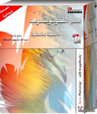 تعلم الفوتوشوب خطوة بخطوة بللغة العربية