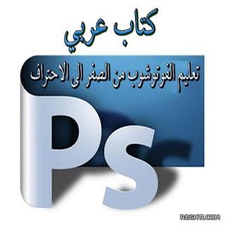 كتاب تعليم فوتوشوب بالعربي