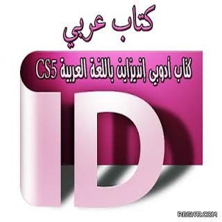 كتاب أدوبي إنديزاين باللغة العربية CS5