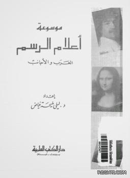 موسوعة أعلام الرسم العرب والأجانب