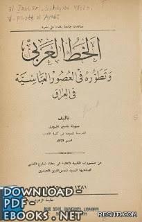 الخط العربي وتطوره في العصور العباسية في العراق