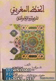الخط المغربي تاريخ وواقع وآفاق