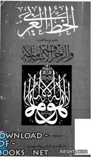 الخط العربي - قيم ومفاهيم والزخرفة الإسلامية