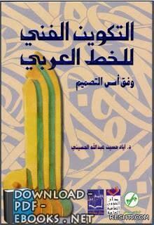 التكوين الفني للخط العربي وفق اسس التصميم