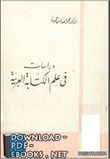 دراسات في علم الكتابة العربية