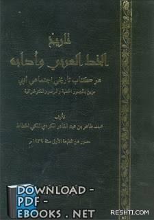 تاريخ الخط العربي وآدابه