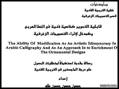 قابلية التحوير كخاصية فنية في الخط العربي وكمدخل لإثراء التصميمات الزخرفية