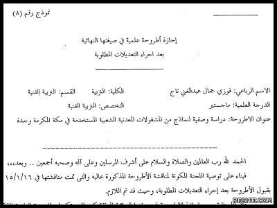 دراسة وصفية لنماذج من المشغولات المعدنية الشعبية المستخدمة في مكة وجدة