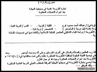 دراسة البناء التشكيلي للعناصر النباتية الاسلامية والافادة منها في تصميمات الشاشة الحريرية