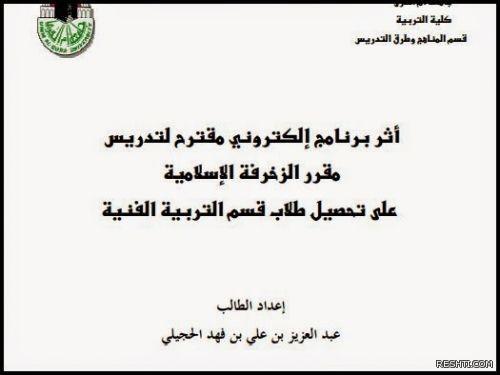 برنامج الكتروني مقترح لتدريس الزخرفة الاسلامية على تحصيل طلاب الفنية