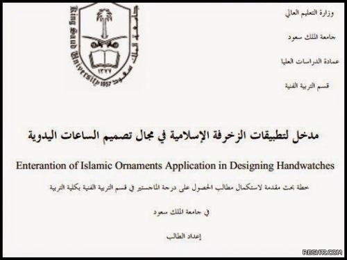 مدخل لتطبيقات الزخرفة الاسلامية في تصميم الساعات اليدوية