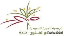 فنون الباحة تواصل تقديم العديد من الفعاليات ضمن برامج صيف المنطقة 37
