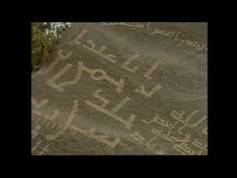 نقوش هضبة الكتاب ببالجرشي الدكتور أحمد قشاش 1434 هـ