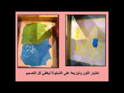 طباعة الشاشة الحريرية (إيمان الدوسري)