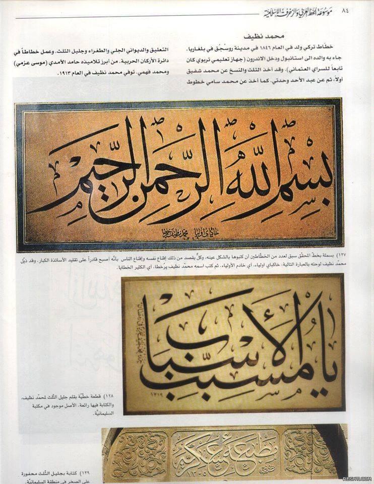 موسوعة الخط العربي والزخرفة الإسلامية