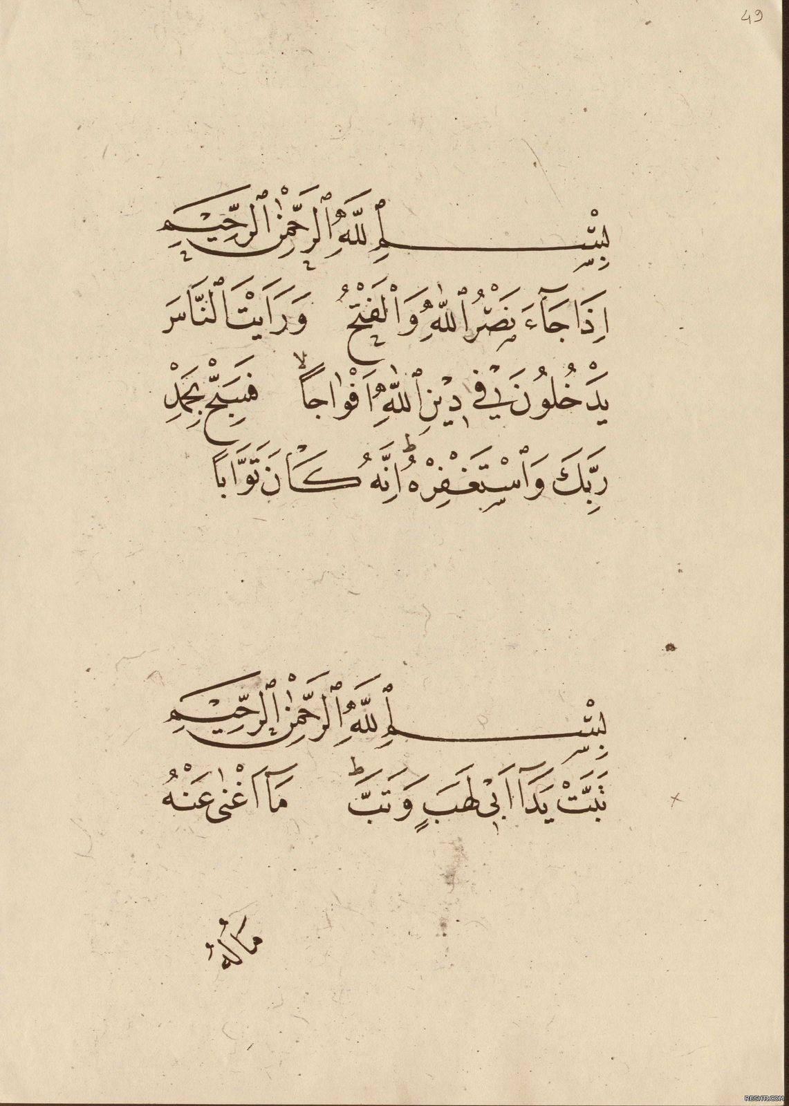 جزء عم بخط محمد شوقي 1