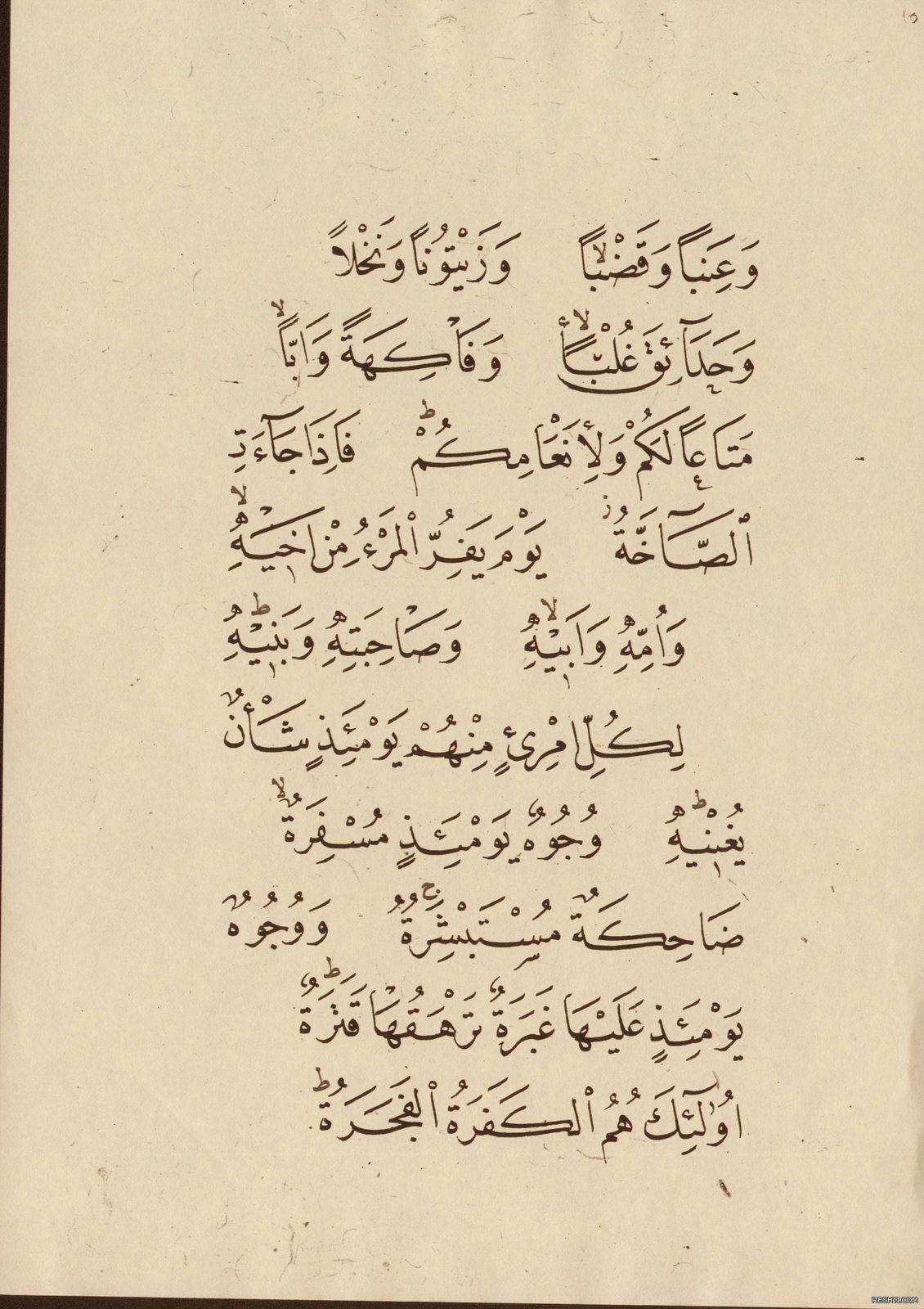 جزء عم بخط محمد شوقي 2