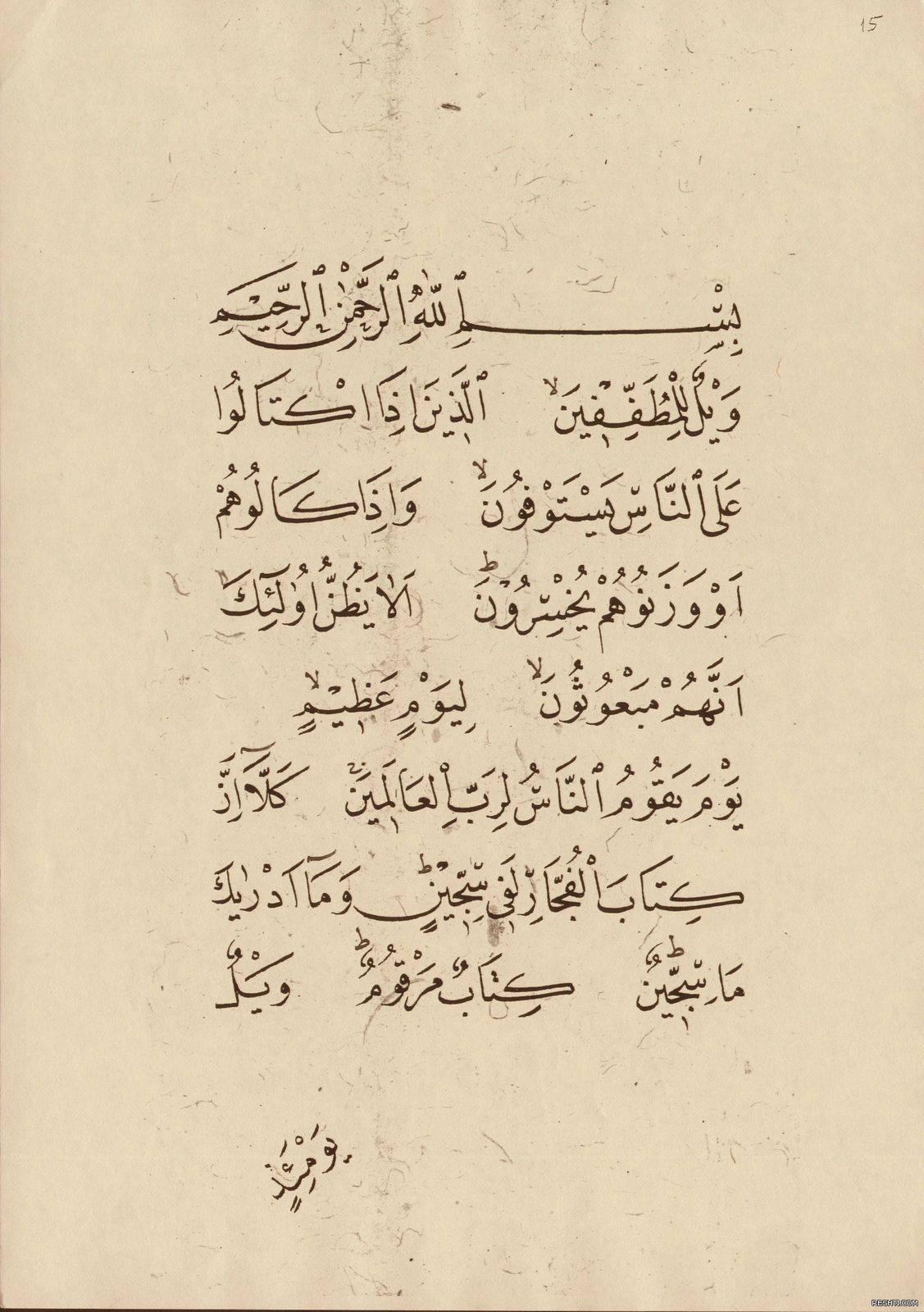 جزء عم بخط محمد شوقي 3